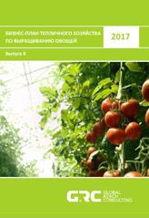 Бизнес-план тепличного хозяйства по выращиванию овощей - 2017 - 36 000 руб. (29мая2017г.)