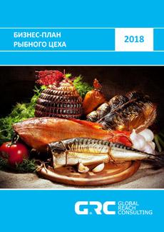 Бизнес-план рыбного цеха - 2018 - 40 000 руб. (22марта2018)