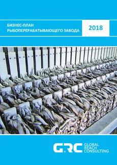 БП рыбоперерабатывающего завода - 2018 - 40 000 руб. (22марта2018)