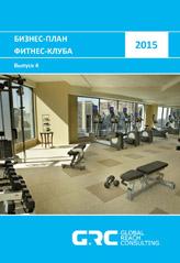 бизнес план фитнес клуба