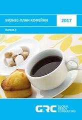 Бизнес-план кофейни - 2017 - 35 000 руб. (17января2017г.)