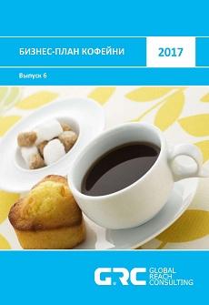 Бизнес-план кофейни - 2017 - 27 000 руб. (19декабря2017)