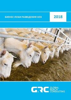 Бизнес-план разведения коз - 2018 - 40 000 руб. (12января2018)