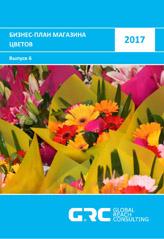 бизнес план магазина цветов