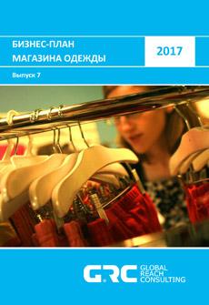 Бизнес-план магазина одежды - 2017 - 27 000 руб. (08декабря2017)