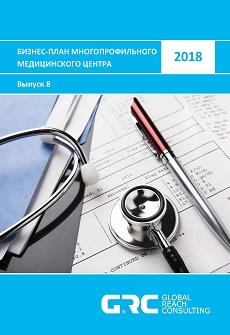 Бизнес-план многопрофильного медицинского центра - 2018 - 40 000 руб. (09января2018)
