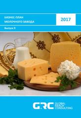бизнес план молочного завода