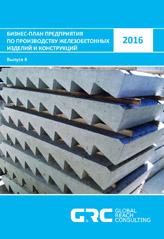 Бизнес-план предприятия по производству железобетонных изделий и конструкций - 2016 - 40 000 руб. (26декабря2016г.)