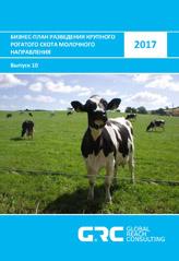 бизнес план разведения крупного рогатого скота