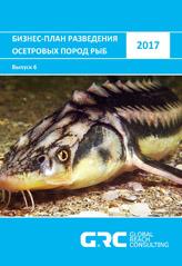 Бизнес-план разведения осетровых пород рыб - 2017 - 40 000 руб. (21февраля2017г.)