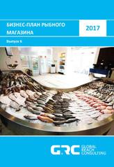 Бизнес-план рыбного  магазина - 2017 - 35 000 руб. (21февраля2017г.)