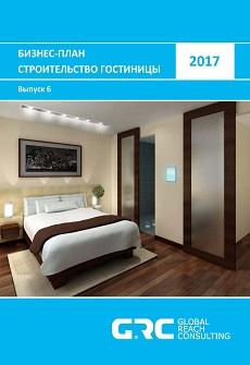 Бизнес-план строительства гостиницы - 2017 - 30 000 руб. (22ноября2017)