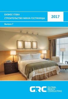 бизнес план мини-гостиницы