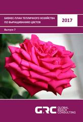 Бизнес-план тепличного хозяйства по выращиванию цветов - 2017 - 36 000 руб. (04мая2017г.)