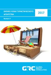 Бизнес-план туристического агентства - 2017 - 35 000 руб. (09января2017г.)