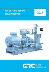 Российский рынок компрессоров - 2017 - 40 000 руб. (29сентября2017)
