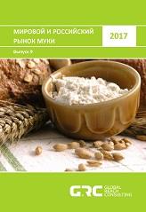 Мировой и российский рынок муки - 2017 - 32 000 руб. (16августа2017)
