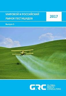 Мировой и российский рынок пестицидов - 2017 - 40 000 руб. (21ноября2017)