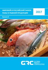 Мировой и российский рынок рыбы и рыбной продукции - 2017 - 48 000 руб. (13февраля2017г.)