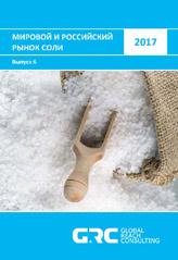 Мировой и российский рынок соли - 2017 - 40 000 руб. (03февраля2017г.)