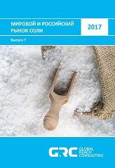 Мировой и российский рынок соли - 2017 - 32 000 руб. (29сентября2017)