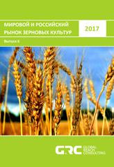 Мировой и российский рынок зерновых культур - 2017 - 32 000 руб. (01августа2017)