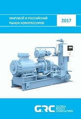Мировой и российский рынок компрессоров - 2017 - 50 000 руб. (29сентября2017)