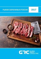 Российский рынок баранины - 2017 - 32 000 руб. (07августа2017)