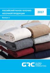 Российский рынок чулочно-носочной продукции - 2017 - 34 400 руб. (05мая2017г.)