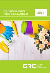 Российский рынок горшечных растений - 2017 - 52 000 руб. (11января2017г.)