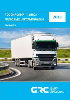 Российский рынок грузовых автомобилей - 2018 - 47 000 руб. (10января2018)