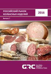 Российский рынок колбасных изделий - 2016 - 40 000 руб. (29ноября2016г.)