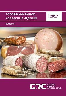 Российский рынок колбасных изделий - 2017 - 32 000 руб. (08ноября2017)