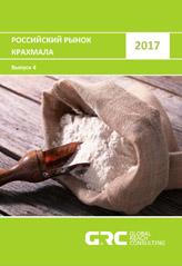 Российский рынок крахмала - 2017 - 32 000 руб. (01июня2017г.)
