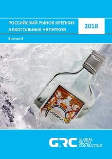 Российский рынок крепких алкогольных напитков - 2018 - 50 000 руб. (11января2018)
