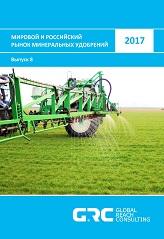 Мировой и российский рынок минеральных удобрений - 2017 - 32 000 руб. (16октября2017)