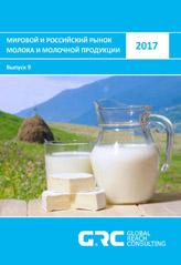 Мировой и российский рынок молока и молочной продукции - 2017 - 45 000 руб. (14марта2017г.)