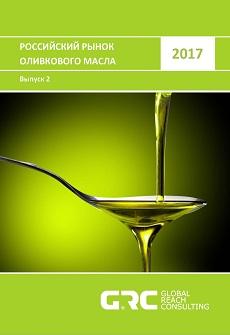 Российский рынок оливкового масла - 2017 - 38 000 руб. (01декабря2017)