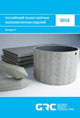 Российский рынок сборных железобетонных изделий - 2016 - 40 000 руб. (23декабря2016г.)