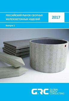 Российский рынок сборных железобетонных изделий - 2017 - 40 000 руб. (18декабря2017)