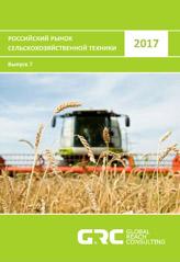 рынок сельскохозяйственной техники