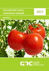 Российский рынок тепличных овощей - 2017 - 32 000 руб. (01июня2017г.)