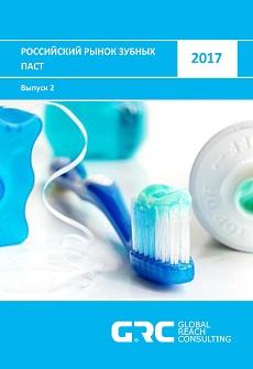 Российский рынок зубных паст - 2017 - 32 000 руб. (15ноября2017)