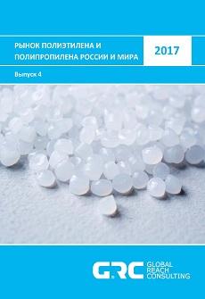 Рынок полиэтилена и полипропилена России и мира - 2017 - 40 000 руб. (26декабря2017)
