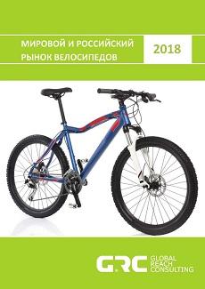 Мировой и российский рынок велосипедов - 2018 - 47 000 руб. (10января2018)