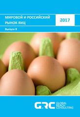 Мировой и российский рынок яиц - 2017 - 37 000 руб. (01марта2017г.)