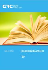 бизнес план книжного магазина
