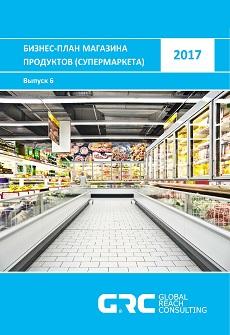 Бизнес-план магазина продуктов (супермаркета) - 2017 - 27 000 руб. (28ноября2017)